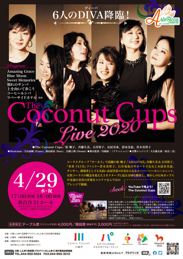Music Bar The Coconut Cups Live 2020 チラシ