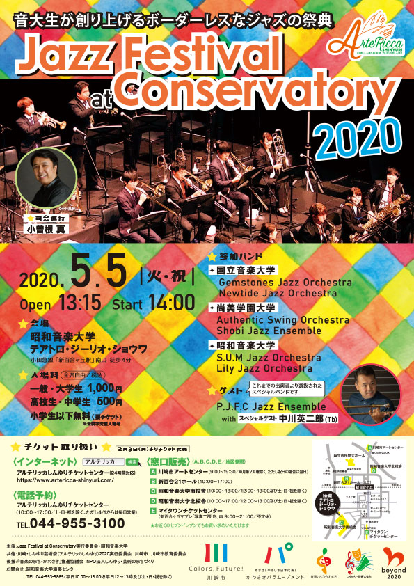 Jazz Festival at Conservatory 2020 チラシ